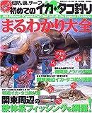 初めてのイカ・タコ釣りまるわかり大全—グニュッと熱いぜ (BIG1シリーズ (80))