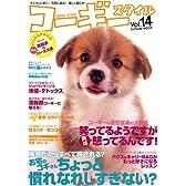 コーギースタイル―オシャレに歩く!元気に遊ぶ!楽しく暮らす! (Vol.14) (タツミムック)