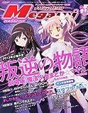 Megami MAGAZINE (メガミマガジン) 2012年 12月号 [雑誌]