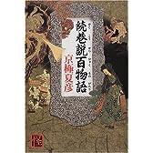 続巷説百物語 (文芸シリーズ)