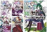 Re:ゼロから始める異世界生活 文庫 1-5巻セット (MF文庫J)