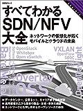 すべてわかるSDN/NFV大全─ネットワークの仮想化が拓くモバイルとクラウドの未来 (日経BPムック) -