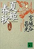 夏姫春秋(上) (講談社文庫)[Kindle版]