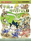 干潟のサバイバル2 (かがくるBOOK—科学漫画サバイバルシリーズ)