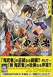 新 鬼武者 / 矢口 岳 のシリーズ情報を見る
