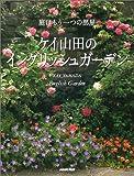 ケイ山田のイングリッシュガーデン—庭はもう一つの部屋