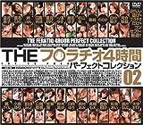 THE フ○ラチオ4時間パーフェクトコレクション02