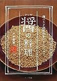 醤(ひしお)の料理 -麹の天才調味料をつくる、つかう-