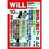 WiLL (ウィル) 2011年 10月号 [雑誌]