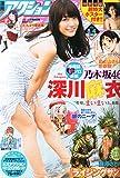 漫画アクション No.15 2015年 8/4号 [雑誌]