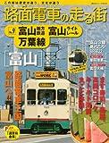 路面電車の走る街(9) 富山地方鉄道・富山ライトレール・万葉線 (講談社シリーズMOOK)