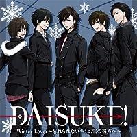 DAISUKE!Winter Lover ~忘れられないキミと、雪の彼方へ~出演声優情報