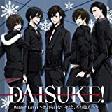 DAISUKE!Winter Lover ~忘れられないキミと、雪の彼方へ~