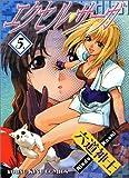 エクセル・サーガ 5 (ヤングキングコミックス)