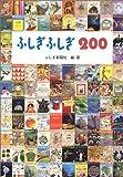 ふしぎふしぎ200