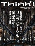 Think! 2014 Summer No.50 [雑誌]