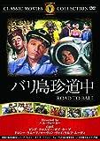 バリ島珍道中 [DVD]