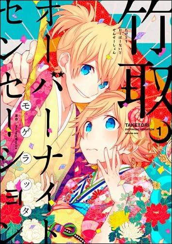 竹取オーバーナイトセンセーション 1巻 (IDコミックス ZERO-SUMコミックス)