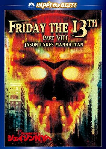 13日の金曜日 PART8 ジェイソンN.Y.へ