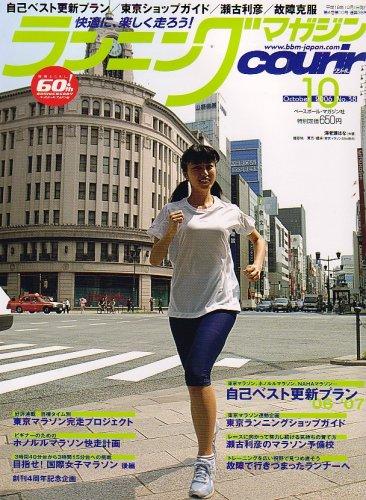 ランニングマガジン courir (クリール) 2006年 10月号 [雑誌]