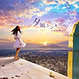 SHINKIROU〜僕が知らずに願ってたこと〜♪ナナカラット