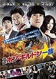 怪盗ホン・ギルドン一族 [DVD]