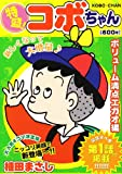 特盛!コボちゃん 1(ボリューム満点エガオ編) (まんがタイムマイパルコミックス)