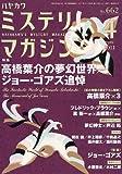 ミステリマガジン 2011年 04月号 [雑誌]