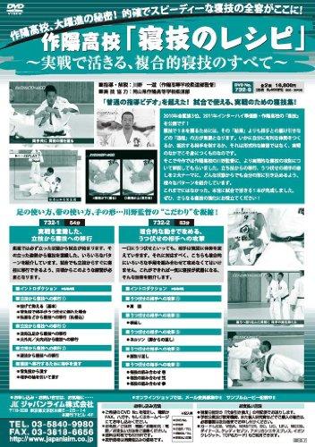 作陽高校 『 寝技 のレシピ 』~ 実戦で活きる 、 複合的寝技のすべて ~ [ 柔道 DVD 番号 732 ]