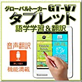 翻訳機 音声翻訳 電子辞書 英語 20ヶ国語 グローバルトーカー GT-V7アジア