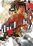 あまつき 11 (IDコミックス ZERO-SUMコミックス)