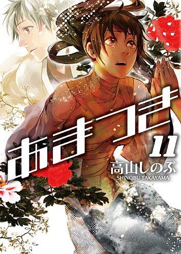 あまつき (11) (IDコミックス ZERO-SUMコミックス)