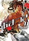 あまつき 第11巻 2010年04月24日発売