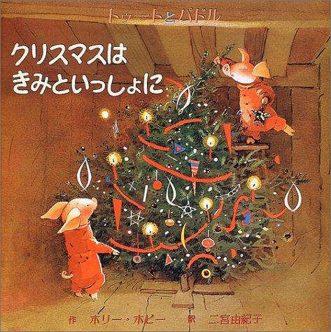 クリスマスはきみといっしょに―トゥートとパドル