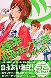 極楽 青春ホッケー部(4) (講談社コミックスフレンド B)