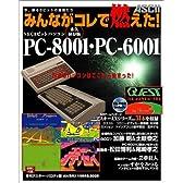 みんながコレで燃えた!NEC8ビットパソコン PC-8001・PC-6001 CD-ROM1枚(Windows 2000、XP対応)
