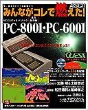 �ߤ�ʤ������dz����!NEC8�ӥåȥѥ����� PC-8001��PC-6001 CD-ROM1��(Windows 2000��XP�б�)