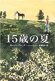 15歳の夏―ハートランド物語〈1〉 (ハートランド物語 (1))