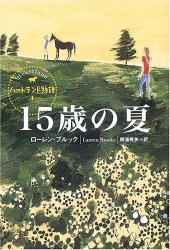 15歳の夏 (ハートランド物語 (1))
