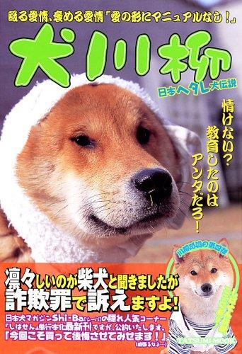 犬川柳 ヘタレ犬伝説