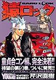 猿ロック 9 (ヤングマガジンコミックス)
