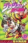 ジョジョの奇妙な冒険 第39巻 1994-11発売