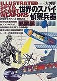 大図解 世界のスパイ・偵察兵器