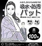 あせ脇パット(汗わきパット) お徳用100枚セット 黒(ブラック)