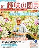 NHK 趣味の園芸 2010年 08月号 [雑誌]