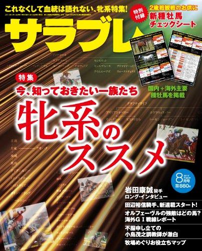 サラブレ 2012年 8月号 [雑誌]
