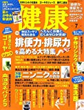健康 2006年 07月号 [雑誌]