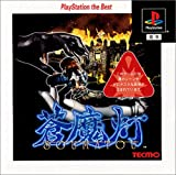 蒼魔灯 PlayStation the Best