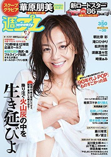 週プレ No.30 7/27 号 [雑誌]