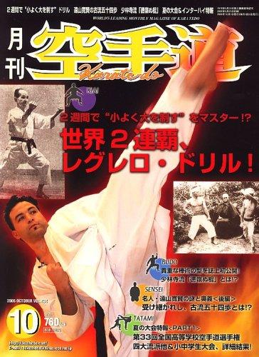 月刊 空手道 2006年 10月号 [雑誌]